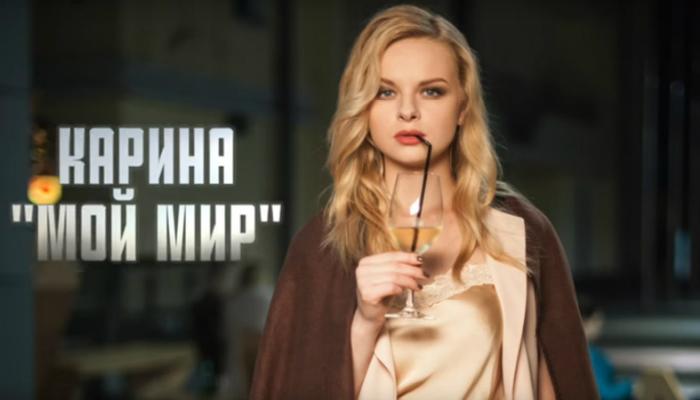 Карина «мой мир» смотреть онлайн песня карины из сериала «киев.