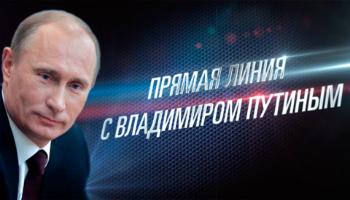 Картинки по запросу Прямая линия с Владимиром Путиным - 2017. Полная версия