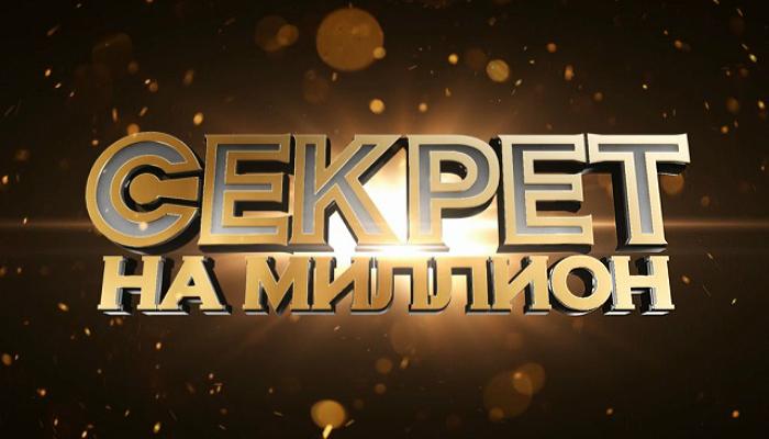 Секрет на миллион Дана Борисова 16 09 2017