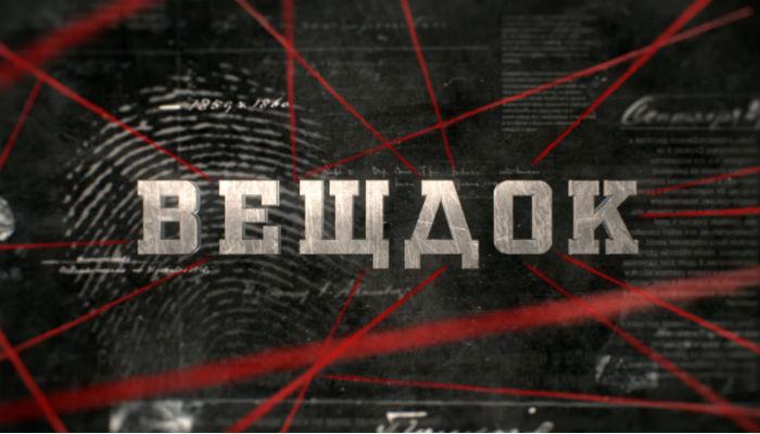 Вещдок Все Выпуски Скачать Торрент img-1