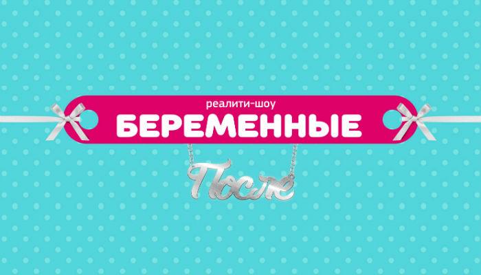 Беременные домашний канал выпуск 7