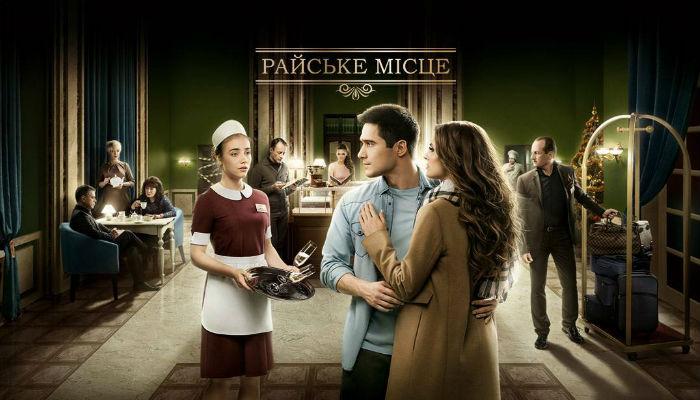 Смотреть фильм райское место 2018 все серии