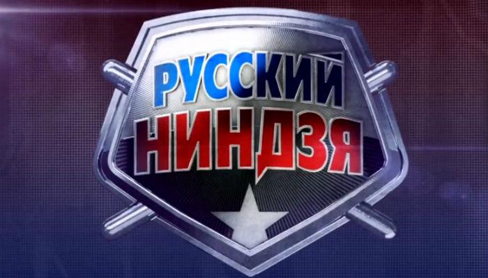 Русский ниндзя с 1-8 серии 2018 ФИНАЛ