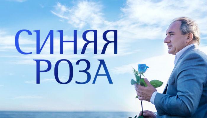 Синяя роза сериал 2018 содержание серий