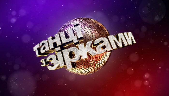 Танці з зірками / Танцы со звездами 3.11.2019 смотреть онлайн