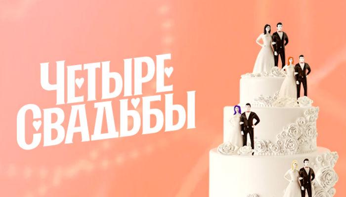 4 свадьбы на пятнице 06.11.2018 смотреть онлайн новый / последний выпуск