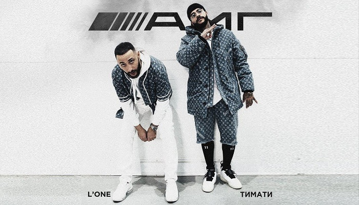 Тимати feat. L'One — «АМГ»