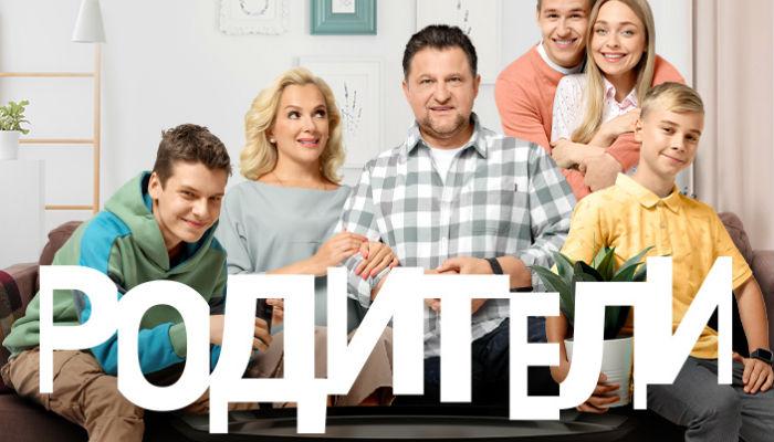 сериал родители 2 2019 смотреть онлайн все серии 2