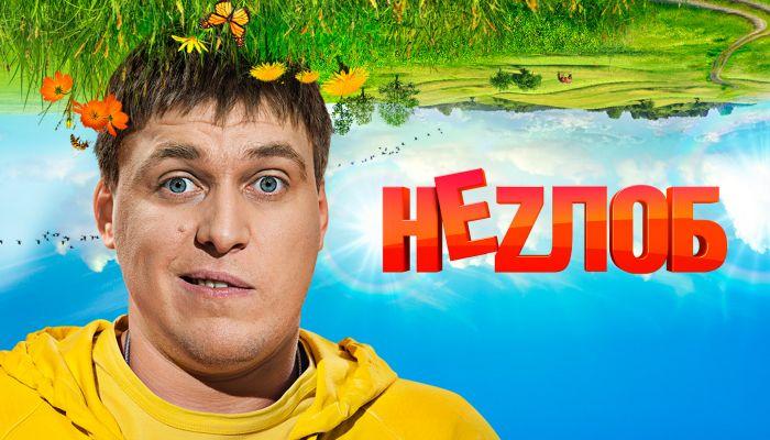 Сериал «Незлоб» (2013) смотреть онлайн все серии бесплатно на ТНТ |  Liveam.tv