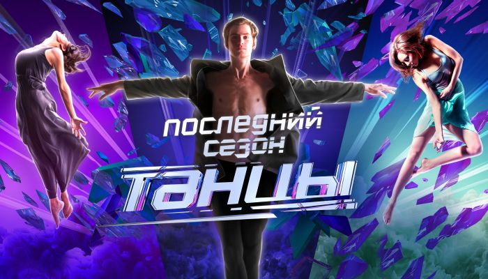 Tancy 8 Ot 10 04 2021 Smotret Onlajn Vypusk 5 Tnt Liveam Tv