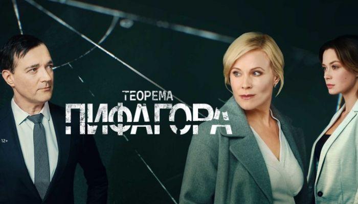 Сериал «Теорема Пифагора» (2020) смотреть онлайн все серии ...