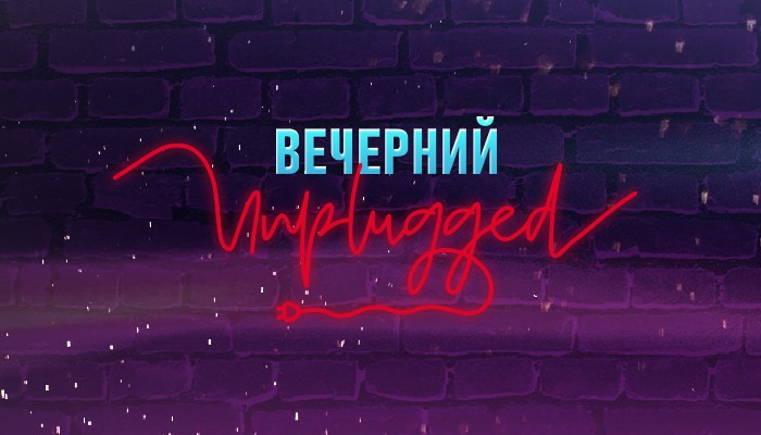 Вечерний Unplugged