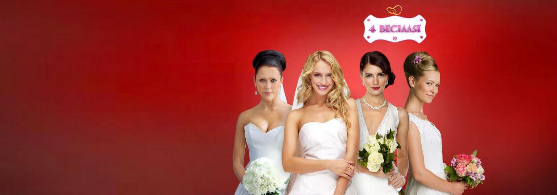 В этом проекте 4 простых девушки будут показывать украинским зрителям свою свадьбу от самого