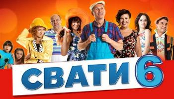«Смотреть Фильм Сваты-5 Серия 5» / 1995