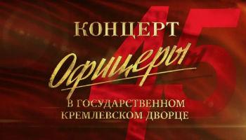 Юбилейный Концерт фильма Офицеры