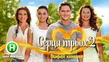 Сердца трех 3 сезон 8 выпуск от 18 3 2 16 - Hochu ua