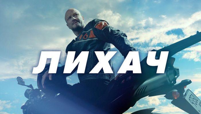Сериал «Лихач» (2020) смотреть онлайн все серии бесплатно ...