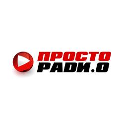 Просто радио ( Украина ) слушать онлайн.