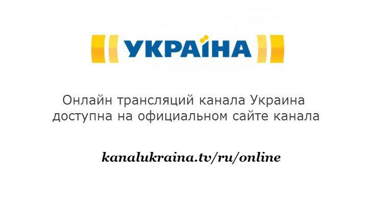 Смотреть ТВ Украины Онлайн Интернет ТВ Украины Iнтер