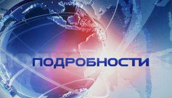 Свежие новости дмитрова