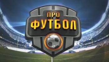 Профутбол от 03.11.19 смотреть онлайн