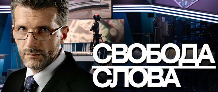 Свобода слова / канал ICTV (29.09.2014)